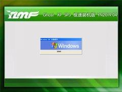 雨林木风 Ghost Xp SP3 极速装机版 v2019.04