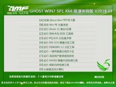 雨林木风 GHOST WIN7 SP1 X64 极速体验版 V2019.04