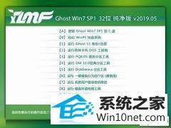 雨林木风 Ghost Win7 32位纯净版 v2019.05