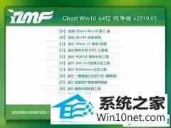 雨林木风 Ghost Win10 64位 纯净版 v2019.05
