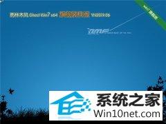 雨林木风 Ghost Win7 64位 旗舰装机版 v2019.06