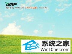 雨林木风 Win10 x86(1809专业版)v2019.06