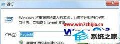win10系统slmgr.vbs -dlv查看激活信息运行不了的操作方案