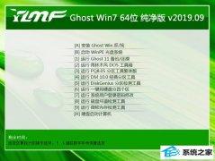 雨林木风 Ghost Win7 64位纯净版 v2019.09