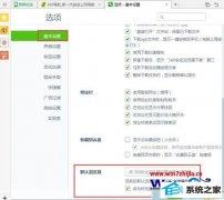 为你修复win10系统电脑有多个浏览器设置默认浏览器的问题