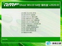 雨林木风Win10 热门装机版 2020.01(64位)