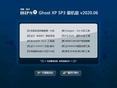 深度技术WinXP 免费装机版 2020.06