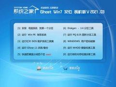 系统之家Win7 新机装机版 2021.03(32位)