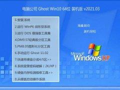 电脑公司Win10 清爽装机版64位 2021.03