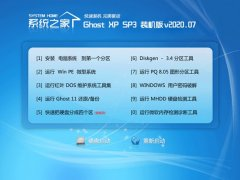 系统之家Ghost WinXP 万能装机版 2020.07