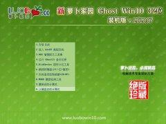 萝卜家园Ghost Win10 32位 可靠装机版 2020.07