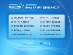 系统之家WinXP 超纯装机版 2020.07