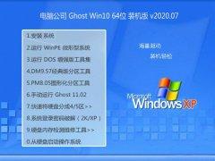 电脑公司Windows10 修正装机版64位 2020.07