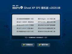 深度技术WinXP 经典装机版 2020.08