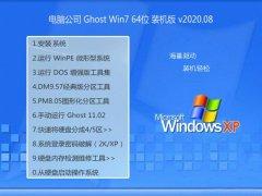 电脑公司Ghost Win7 64位 王牌装机版 2020.08