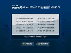 深度技术Ghost Win10 32位 专业装机版 2020.08