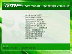 雨林木风Win10 32位 增强装机版 2020.08