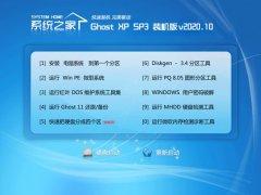 系统之家WinXP 完美中秋国庆版 2020.10