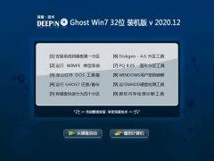 深度技术Ghost Win7 32位 热门装机版 2020.12