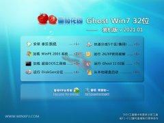 番茄花园Ghost Win7 32位 增强装机版 2021.01