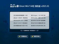 深度技术Win7 家庭装机版64位 2021.01