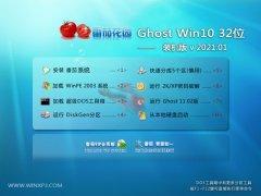 番茄花园Win10 极速装机版 2021.01(32位)
