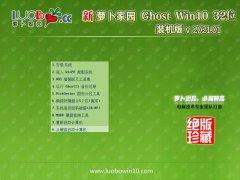 萝卜家园Ghost Win10 32位 最新装机版 2021.01